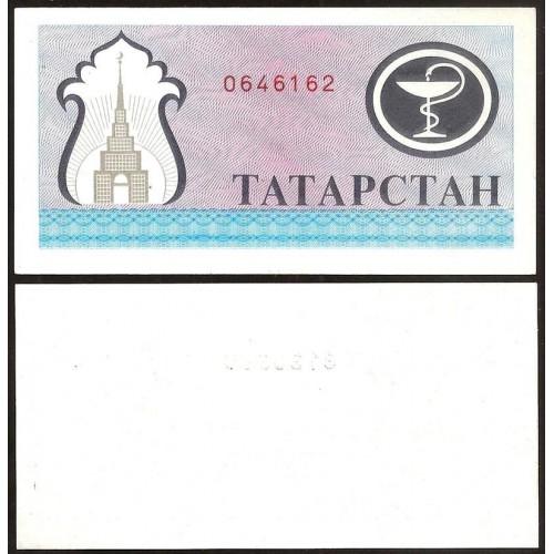 TATARSTAN 200 Rubles 1994