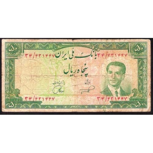 IRAN 50 Rials 1953