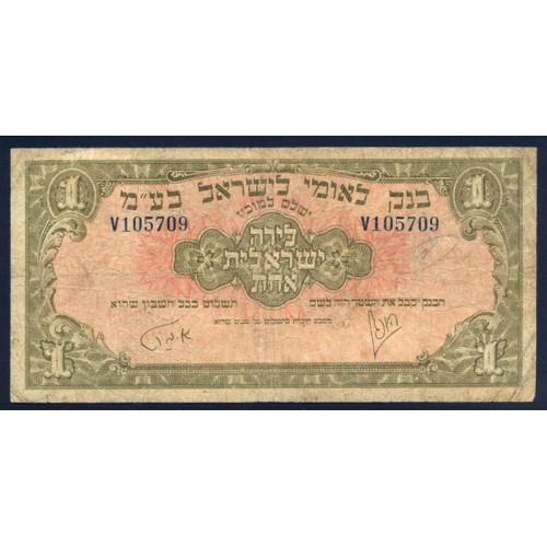 ISRAEL 1 Pound 1952