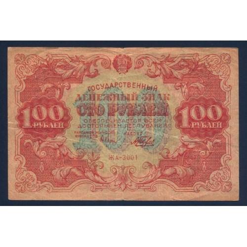 RUSSIA 100 Rubles 1922