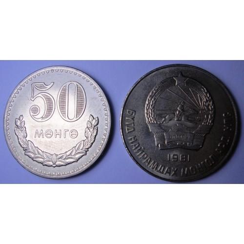 MONGOLIA 50 Mongo 1981