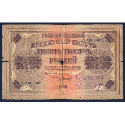 RUSSIA 10.000 Rubles 1918