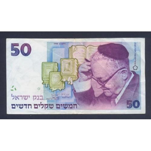 ISRAEL 50 New Sheqalim 1992