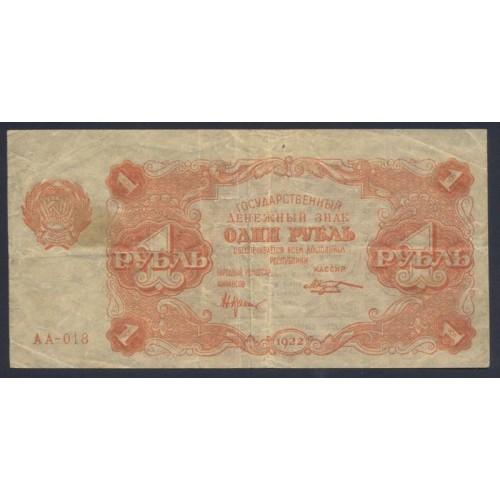 RUSSIA 1 Ruble 1922