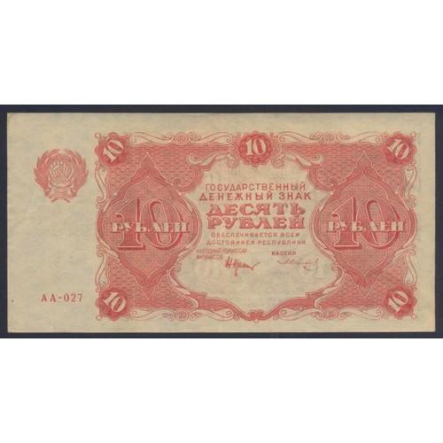 RUSSIA 10 Rubles 1922