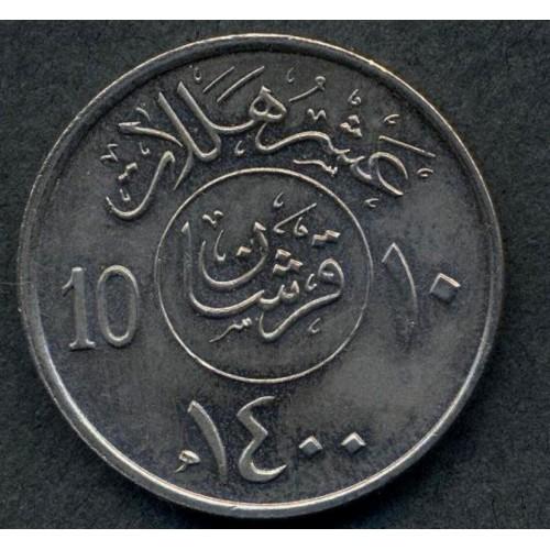 SAUDI ARABIA 10 Halala AH...