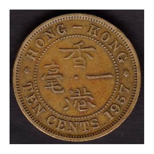 HONG KONG 10 Cents 1957 H
