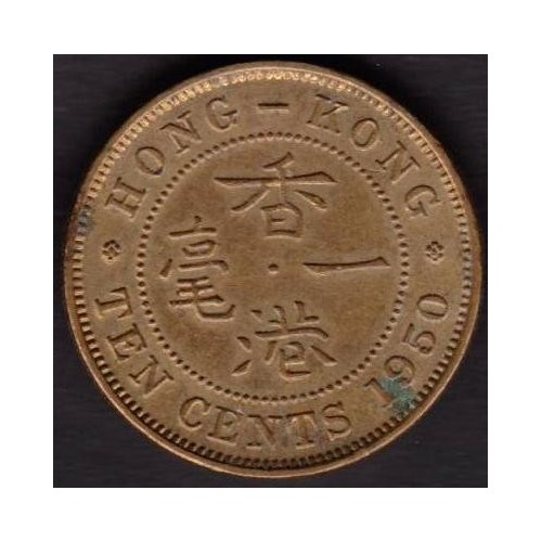 HONG KONG 10 Cents 1950