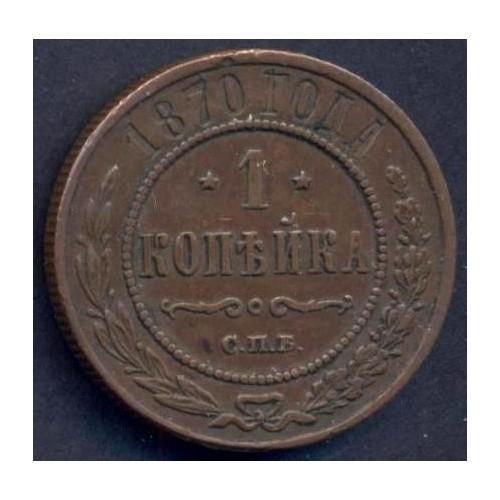 RUSSIA 1 Kopek 1870 CHE Rare