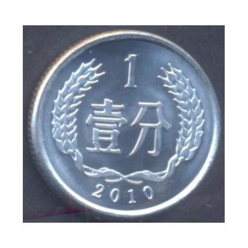 CHINA 1 Fen 2010