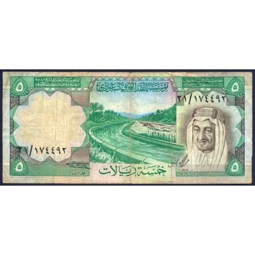 SAUDI ARABIA 5 Riyals 1977