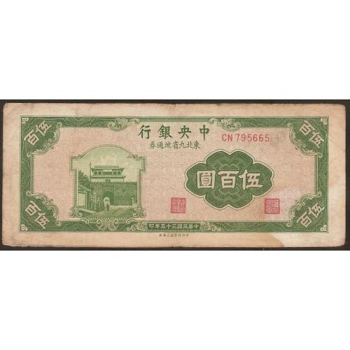 CHINA 500 Yuan 1946/47