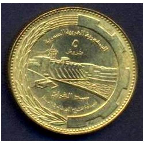SYRIA 5 Piastres 1976 FAO