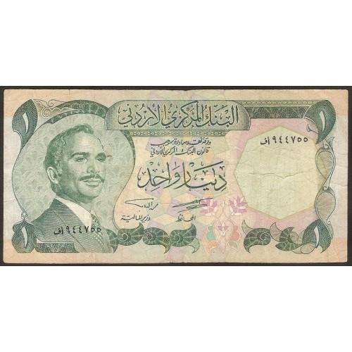 JORDAN 1 Dinar 1975 / 92
