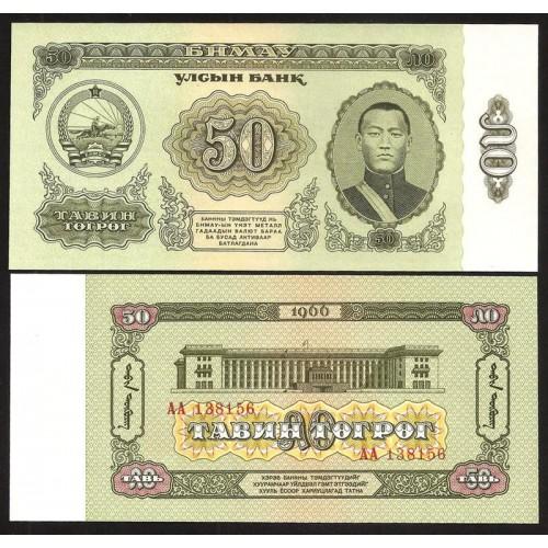 MONGOLIA 50 Tugrik 1966
