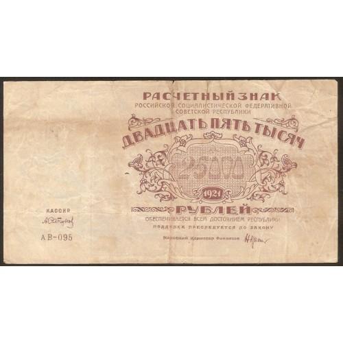 RUSSIA 25.000 Rubles 1921