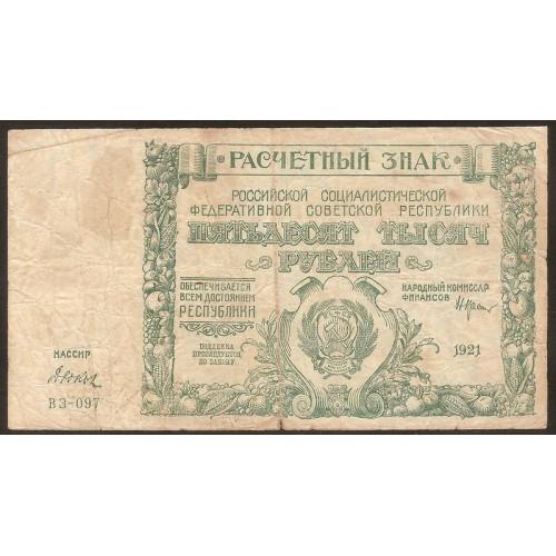 RUSSIA 50000 Rubles 1921