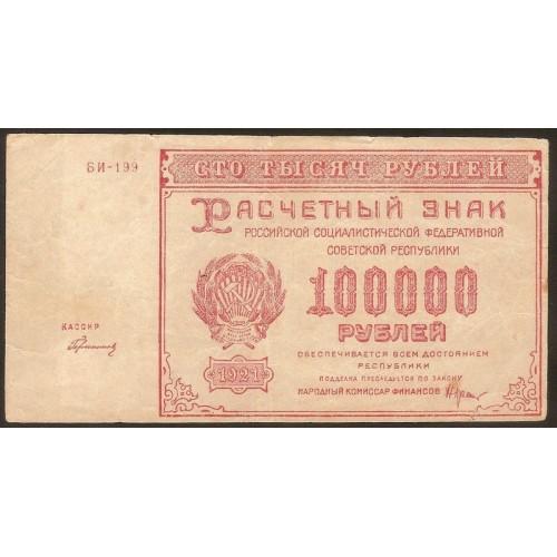 RUSSIA 100.000 Rubles 1921
