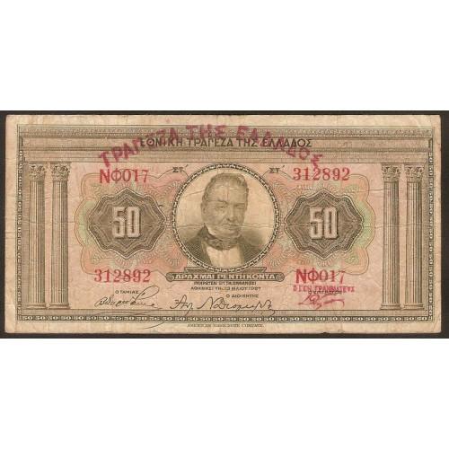 GREECE 50 Drachmai 13.05.1927