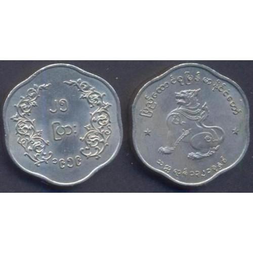 MYANMAR 25 Pyas 1959