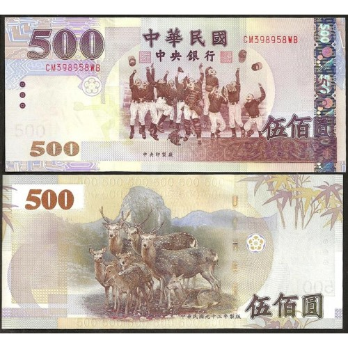 TAIWAN 500 Yuan 2005