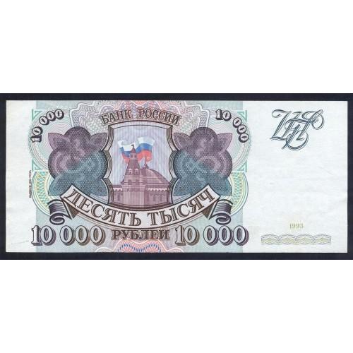 RUSSIA 10.000 Rubles 1993