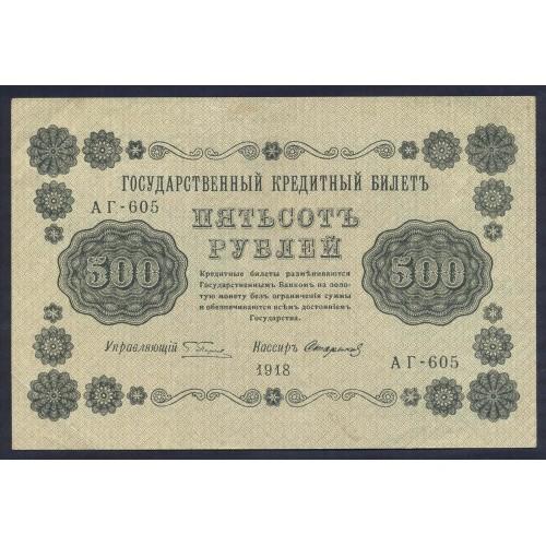 RUSSIA 500 Rubles 1918