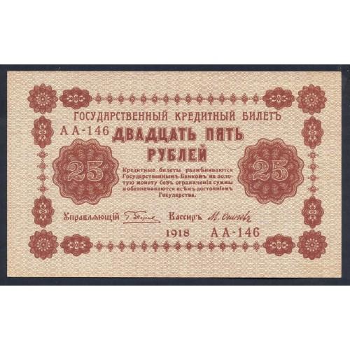RUSSIA 25 Rubles 1918