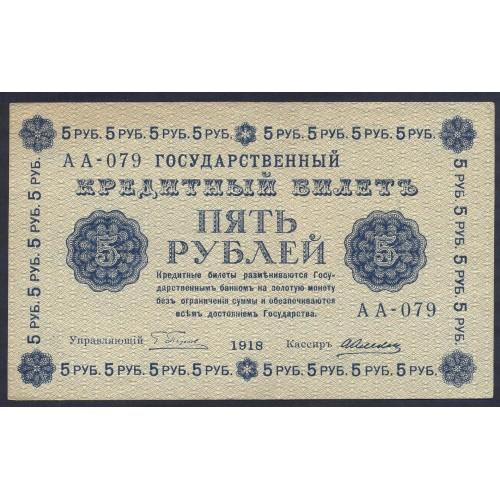 RUSSIA 5 Rubles 1918