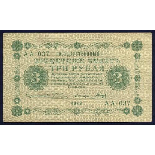 RUSSIA 3 Rubles 1918