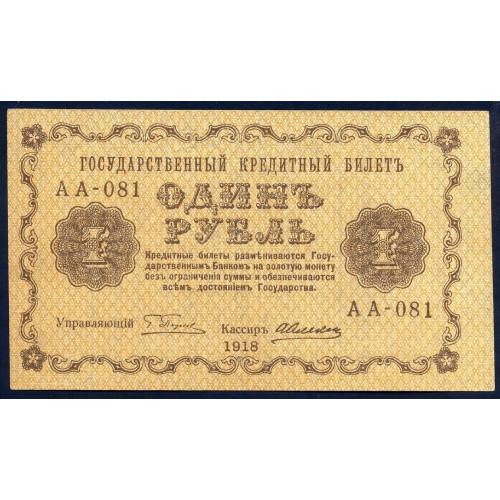 RUSSIA 1 Ruble 1918