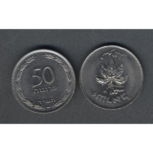 ISRAEL 50 Pruta 1954