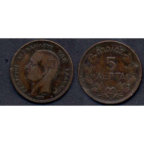 GREECE 5 Lepta 1878