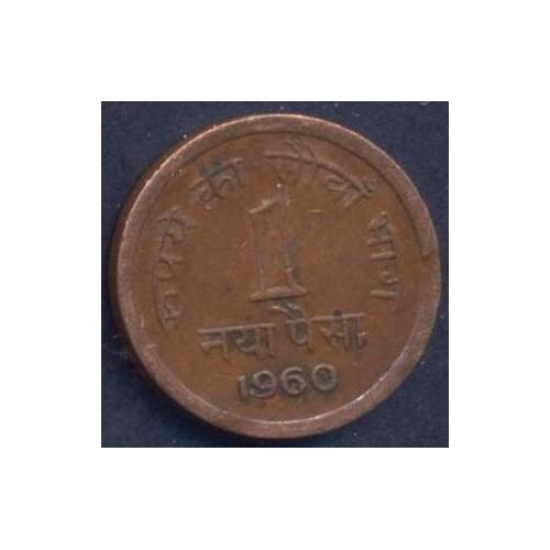 INDIA 1 Paisa 1960 C