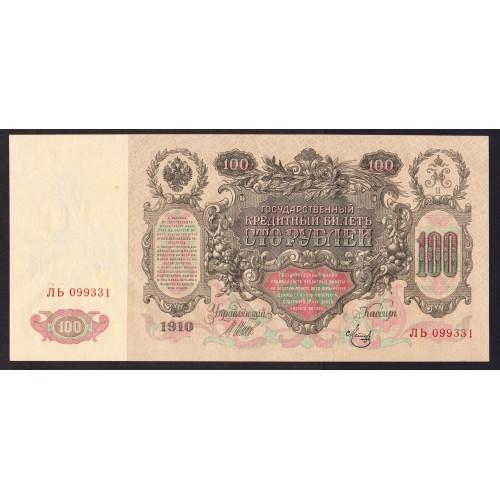 RUSSIA 100 Rubles 1910