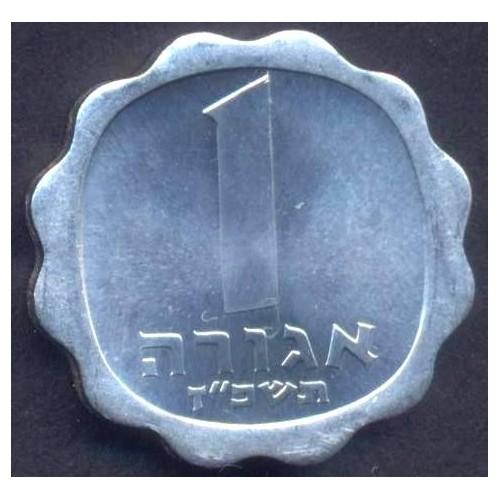 ISRAEL 1 Agora 1967