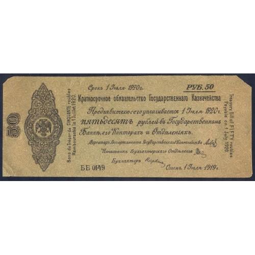 RUSSIA 50 Rubles 1919