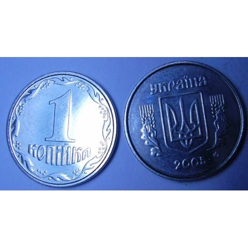 UKRAINE 1 Kopiyka 2005