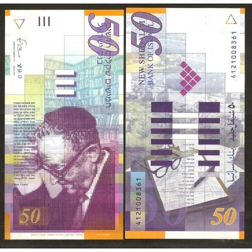 ISRAEL 50 New Sheqalim 2007