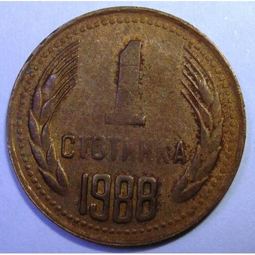 BULGARIA 1 Stotinka 1988