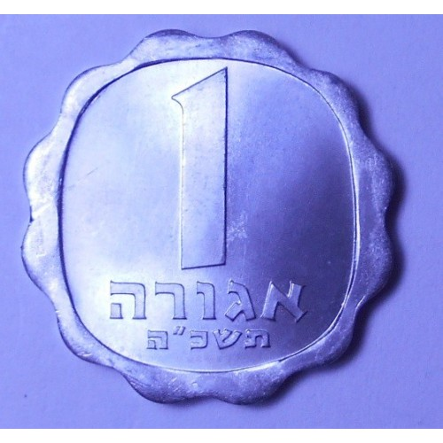 ISRAEL 1 Agora 1965