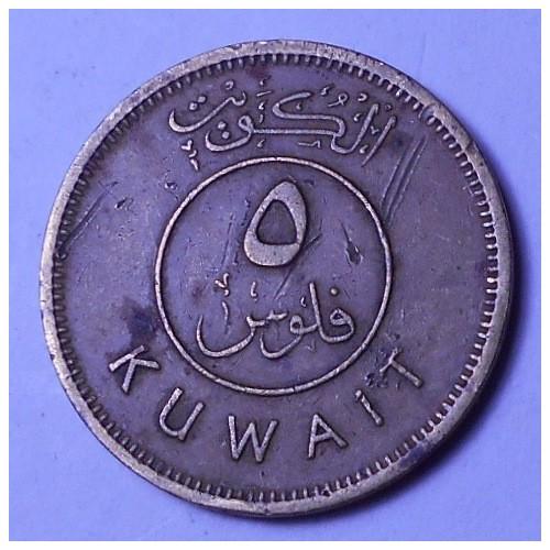 KUWAIT 5 Fils 1971