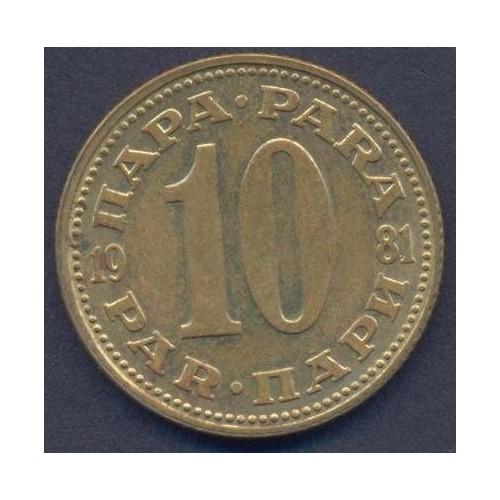 YUGOSLAVIA 10 Para 1981