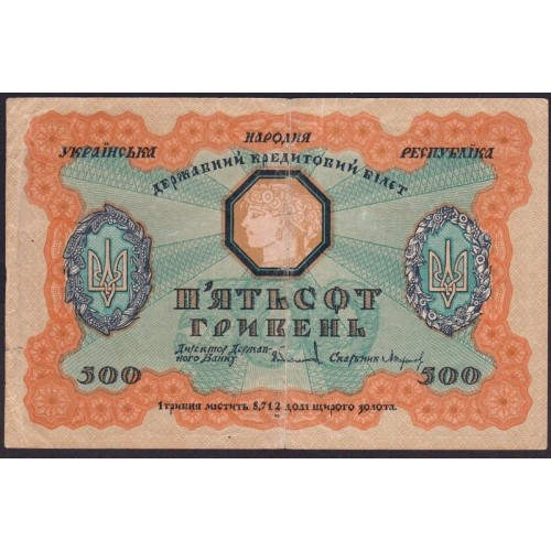 UKRAINE 500 Hriven 1918
