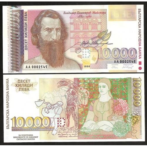 BULGARIA 10.000 Leva 1996...