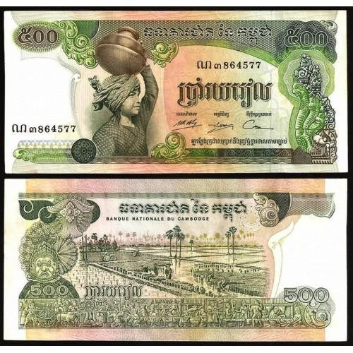CAMBODIA 500 Riels 1975