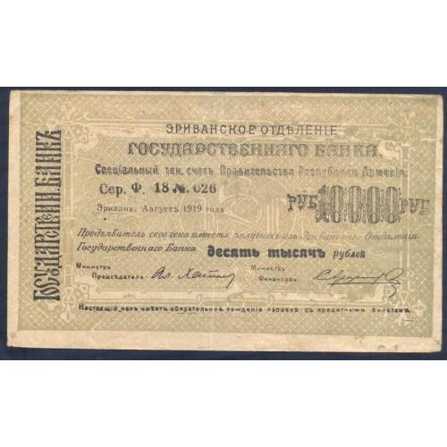 ARMENIA 10.000 Rubles 1919