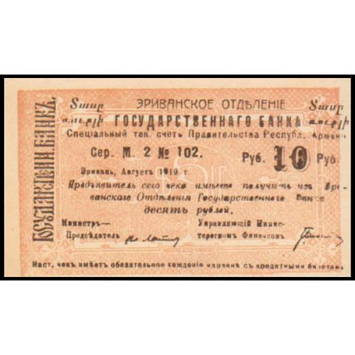 ARMENIA 10 Rubles 1919