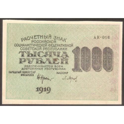 RUSSIA 1000 Rubles 1919