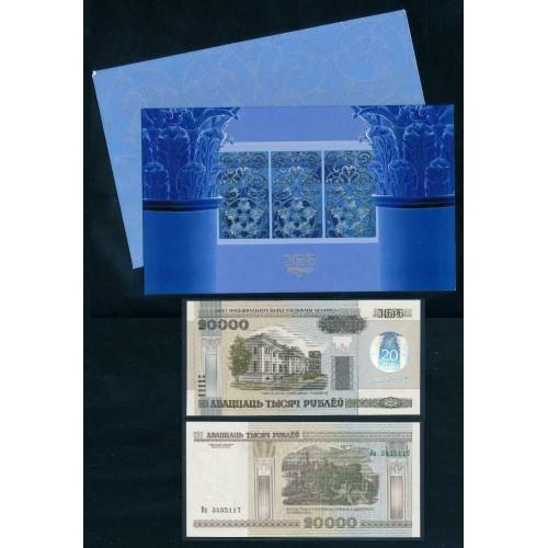 BELARUS 20.000 Rublei 2000...